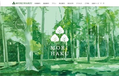 長野県軽井沢町 体感型宿泊施設「MORIHAKU(森泊)」