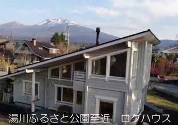 【売戸建】湯川ふるさと公園至近 ログハウス