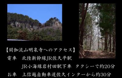 信州佐久のパワースポット 閼伽流山明泉寺