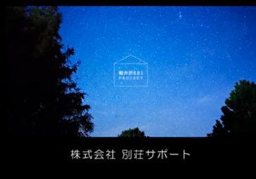 軽井沢681PROJECT 別荘分譲地の紹介